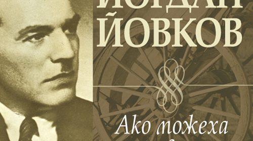 """Аудио книгата """"Ако можеха да говорят"""" от Йордан Йовков"""