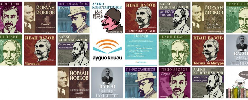Класически автори