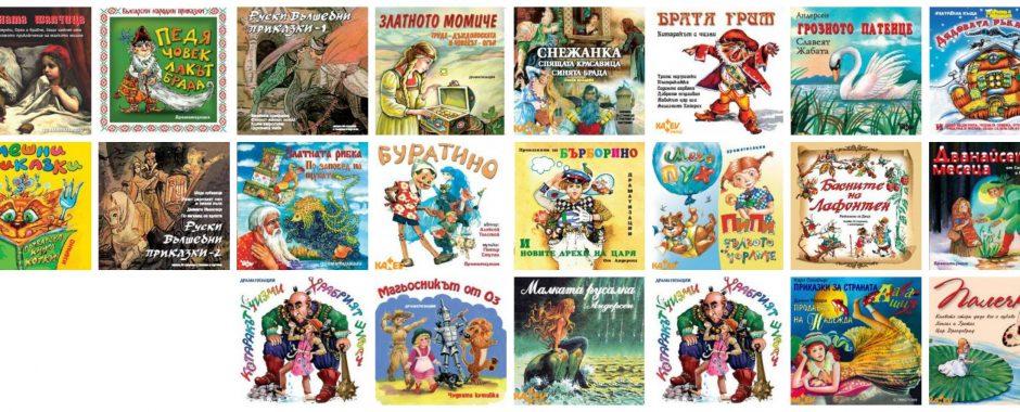 Аудио приказки за деца