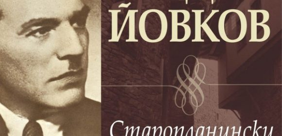 Старопланински легенди от Йордан Йовков