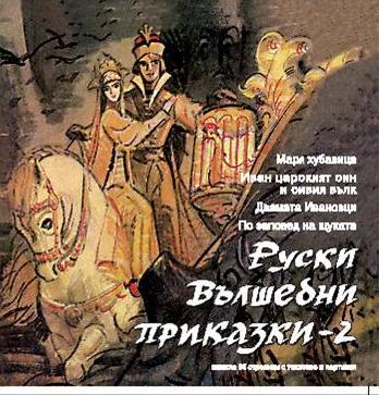 Руски вълшебни приказки - част 2