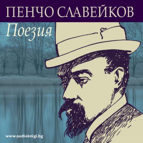 Пенчо Славейков - Поезия