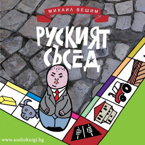 Руският съсед - Михаил Вешим