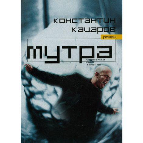 Мутра - Константин Кацаров