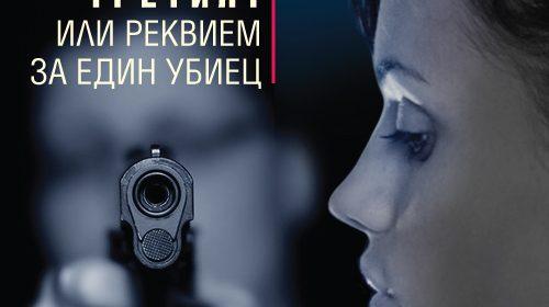 Никол Данева