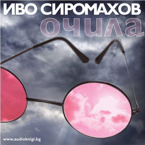 Очила - Иво Сиромахов