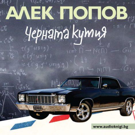 Alek Popov - Chernata kutia