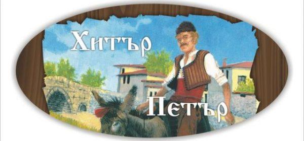 Най-новото на сайта ни - приказки за Хитър Петър - Аудиокниги