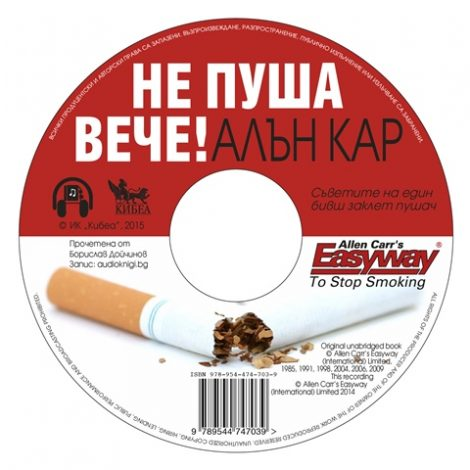 Не пуша вече