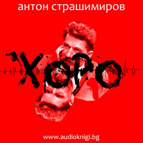 Anton-Strashimirov-Horo