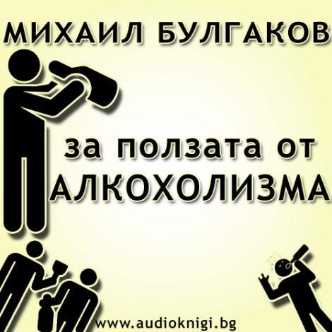 Za-polzata-ot-alkoholizma